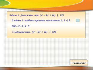 В задаче 1. найдены простые множители 2, 3, 4, 5. 120 = 2 · 3 · 4 · 5 Оглавле