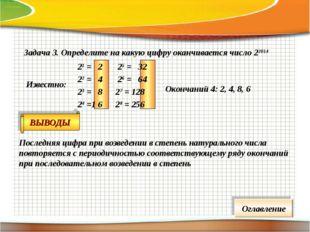 Задача 3. Определите на какую цифру оканчивается число 22014 Известно: 21 = 2