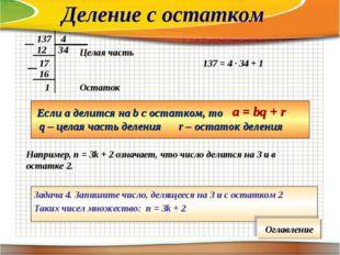 137 4 3 12 17 4 16 1 Остаток 137 = 4 · 34 + 1 Целая часть Если а делится на b