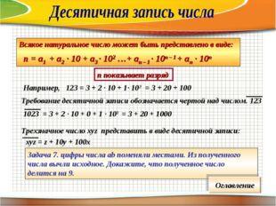 Всякое натуральное число может быть представлено в виде: п = а1 + а2 · 10 + а