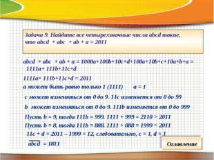 abcd + abc + ab + а = 1000a+100b+10c+d+100a+10b+c+10a+b+a = 1111a+ 111b+11c+d