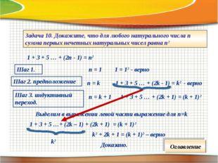 1 + 3 + 5 … + (2п - 1) = п2 Шаг 1. п = 1 1 = 12 - верно Шаг 2. предположение