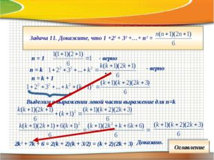 п = 1 - верно п = k - верно п = k + 1 Выделим в выражении левой части выражен