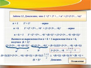 Задача 12. Докажите, что 1 +23 + 33 +…+ п3 = (1+2+3+…+n)2 п = 1 13 = 12 - ве