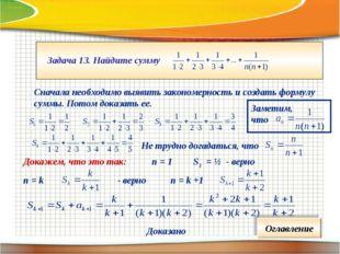 Задача 13. Найдите сумму Сначала необходимо выявить закономерность и создать