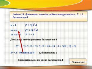 Задача 14. Докажите, что для любого натурального п 5п + 3 делится на 4 п = k