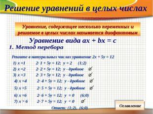 Уравнение, содержащее несколько переменных и решаемое в целых числах называет