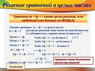 Уравнение ах + bу = с имеет целые решения, если свободный член делится на НОД