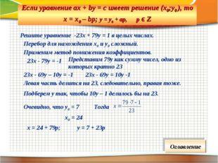 Решите уравнение -23х + 79у = 1 в целых числах. Перебор для нахождения х0 и у