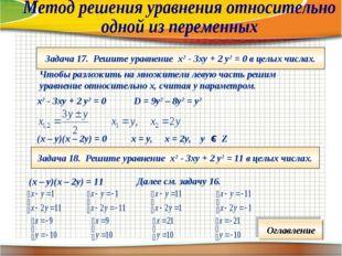 Задача 17. Решите уравнение х2 - 3ху + 2 у2 = 0 в целых числах. Чтобы разложи