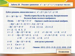 Задача 20. Решите уравнение x2 – xy + y2 = x + y в целых числах. Будем решать