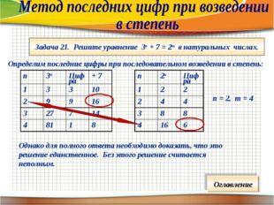 Задача 21. Решите уравнение 3n + 7 = 2m в натуральных числах. Определим после