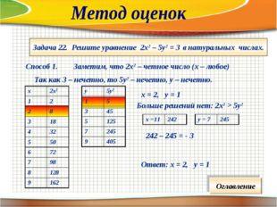 Задача 22. Решите уравнение 2х2 – 5у2 = 3 в натуральных числах. Способ 1. Зам