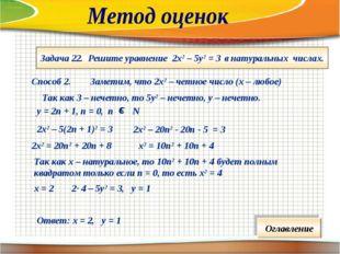 Задача 22. Решите уравнение 2х2 – 5у2 = 3 в натуральных числах. Способ 2. Зам