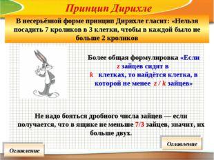 В несерьёзной форме принцип Дирихле гласит: «Нельзя посадить 7 кроликов в 3 к