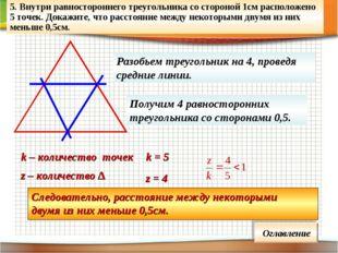 5. Внутри равностороннего треугольника со стороной 1см расположено 5 точек. Д