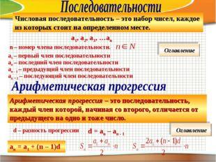 Числовая последовательность – это набор чисел, каждое из которых стоит на опр