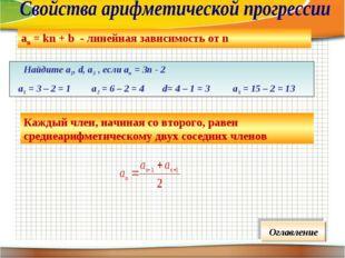аn = kn + b - линейная зависимость от n Каждый член, начиная со второго, раве