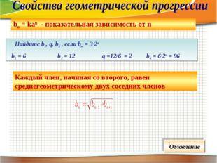 bn = kan - показательная зависимость от n Каждый член, начиная со второго, ра