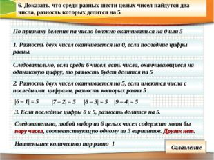 6. Доказать, что среди разных шести целых чисел найдутся два числа, разность