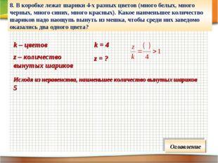 8. В коробке лежат шарики 4-х разных цветов (много белых, много черных, много