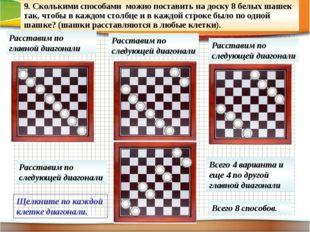 9. Сколькими способами можно поставить на доску 8белых шашек так, чтобы в ка