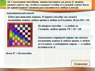 10. Сколькими способами можно поставить на доску 8 шашек разного цвета так,
