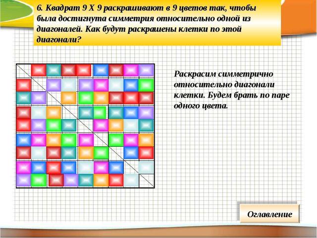 6. Квадрат 9 Х 9 раскрашивают в 9 цветов так, чтобы была достигнута симметрия...