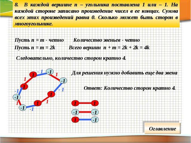 8. В каждой вершине n – угольника поставлена 1 или – 1. На каждой стороне зап...