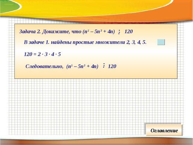 В задаче 1. найдены простые множители 2, 3, 4, 5. 120 = 2 · 3 · 4 · 5 Оглавле...