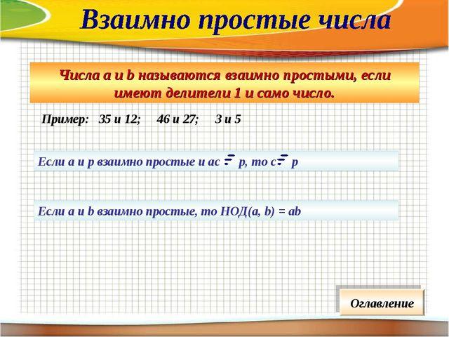 Числа а и b называются взаимно простыми, если имеют делители 1 и само число....