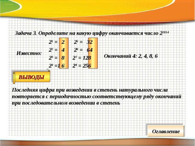 Задача 3. Определите на какую цифру оканчивается число 22014 Известно: 21 = 2...