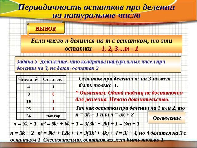 ВЫВОД Если число п делится на т с остатком, то эти остатки 1, 2, 3…т - 1 Зада...