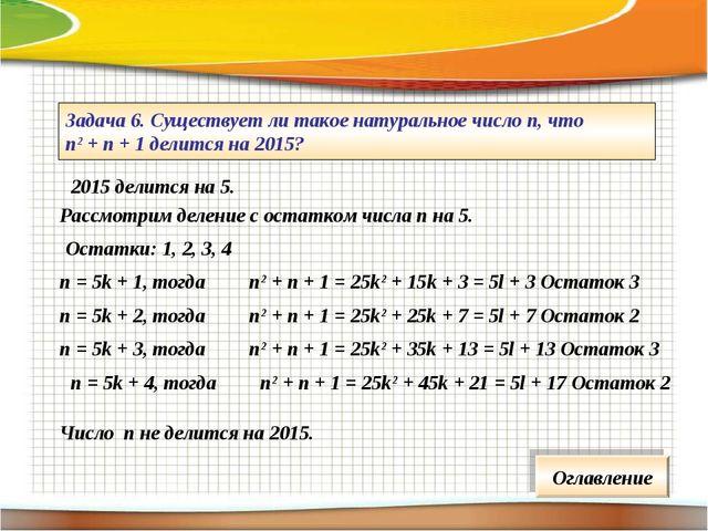 Задача 6. Существует ли такое натуральное число п, что п2 + п + 1 делится на...