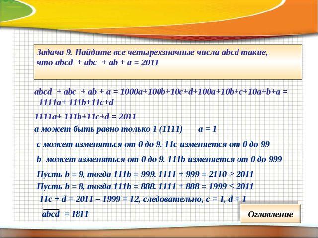abcd + abc + ab + а = 1000a+100b+10c+d+100a+10b+c+10a+b+a = 1111a+ 111b+11c+d...