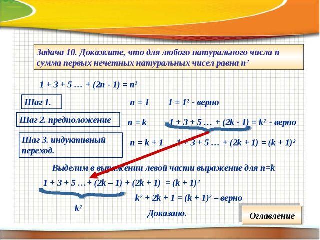 1 + 3 + 5 … + (2п - 1) = п2 Шаг 1. п = 1 1 = 12 - верно Шаг 2. предположение...