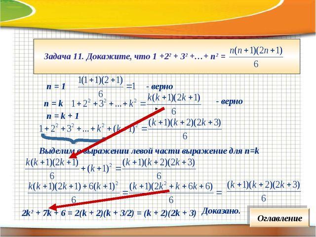 п = 1 - верно п = k - верно п = k + 1 Выделим в выражении левой части выражен...