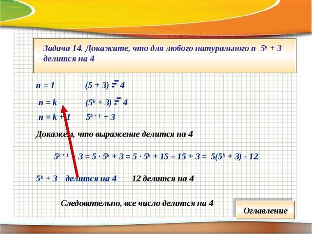 Задача 14. Докажите, что для любого натурального п 5п + 3 делится на 4 п = k...