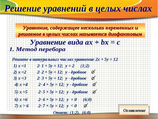 Уравнение, содержащее несколько переменных и решаемое в целых числах называет...