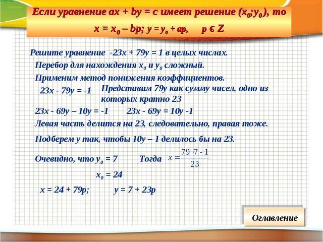 Решите уравнение -23х + 79у = 1 в целых числах. Перебор для нахождения х0 и у...