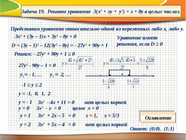 Задача 19. Решите уравнение 3(х2 + ху + у2) = х + 8у в целых числах. Представ...
