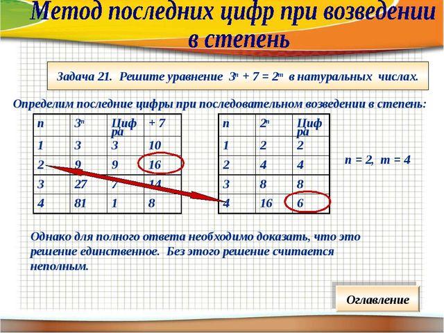 Задача 21. Решите уравнение 3n + 7 = 2m в натуральных числах. Определим после...