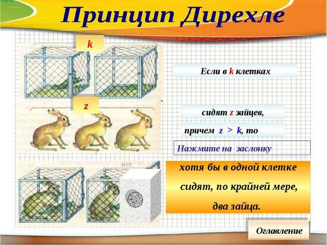 хотя бы в одной клетке сидят, по крайней мере, два зайца. z k Если в k клетка...