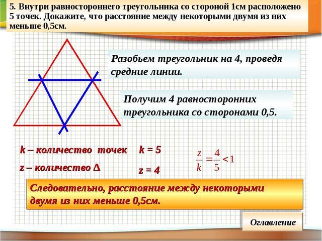 5. Внутри равностороннего треугольника со стороной 1см расположено 5 точек. Д...