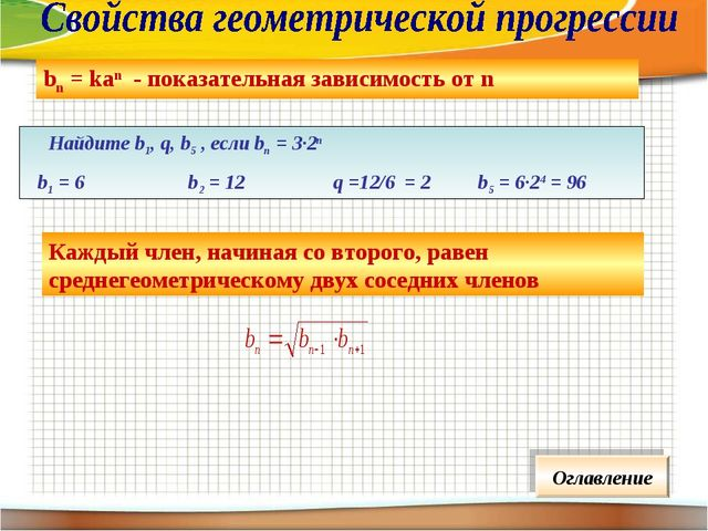 bn = kan - показательная зависимость от n Каждый член, начиная со второго, ра...