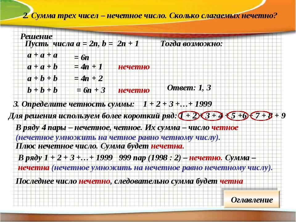 2. Сумма трех чисел – нечетное число. Сколько слагаемых нечетно? Решение Пуст...