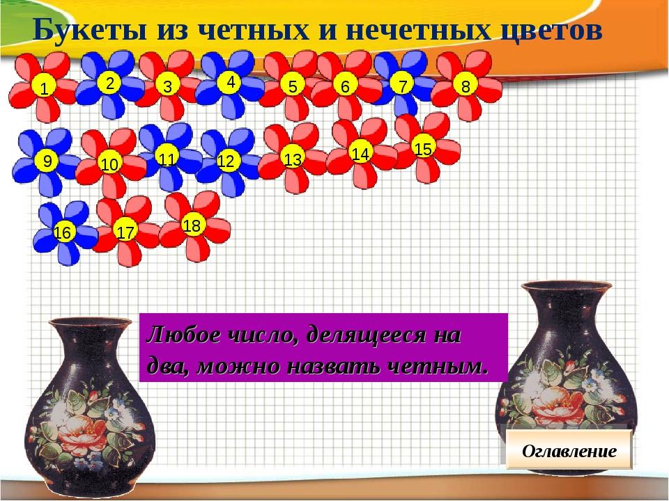 3 7 1 13 15 11 5 17 9 2 8 10 12 14 16 18 4 6 Букеты из четных и нечетных цвет...