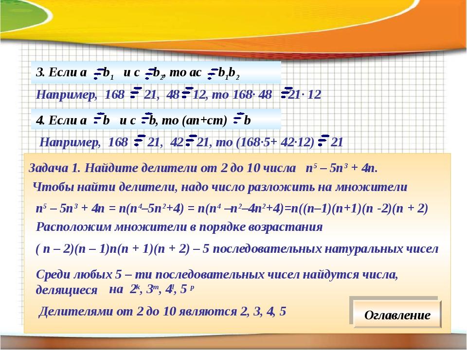 Задача 1. Найдите делители от 2 до 10 числа п5 – 5п3 + 4п. Чтобы найти делите...