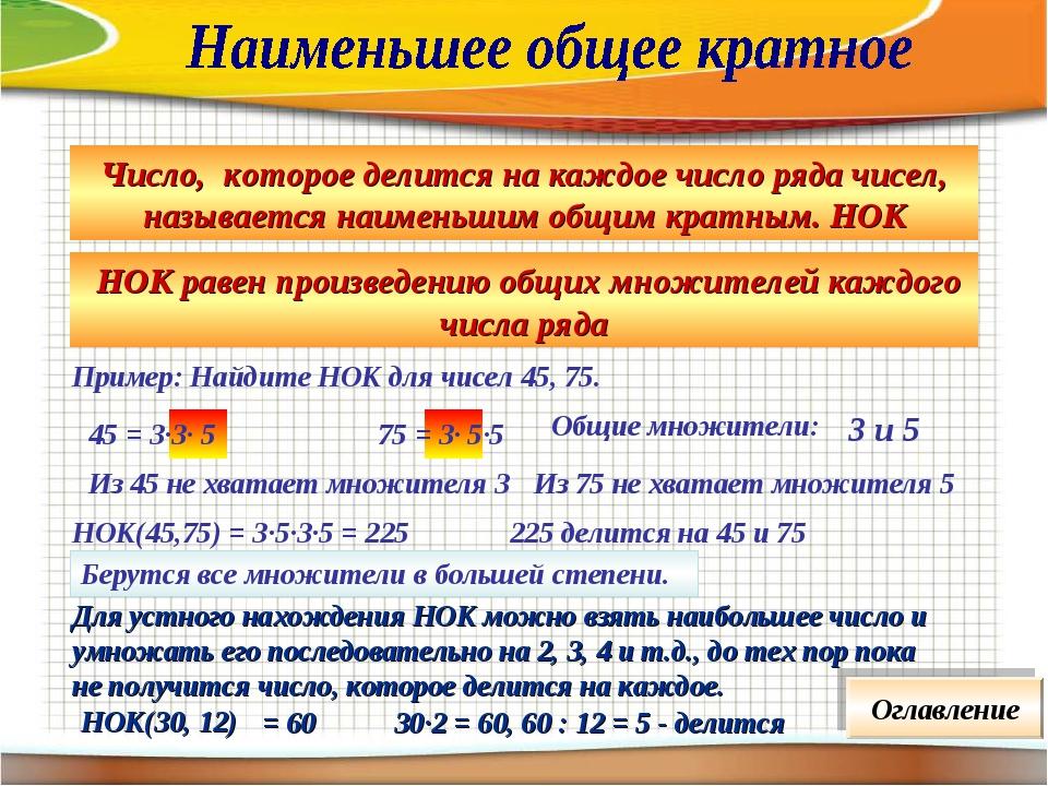 Число, которое делится на каждое число ряда чисел, называется наименьшим общи...