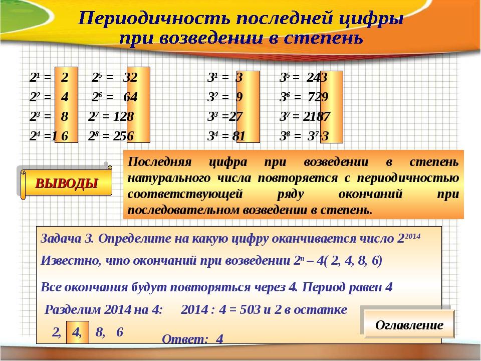 21 = 2 25 = 32 22 = 4 26 = 64 23 = 8 27 = 128 24 =1 6 28 = 256 31 = 3 35 = 24...